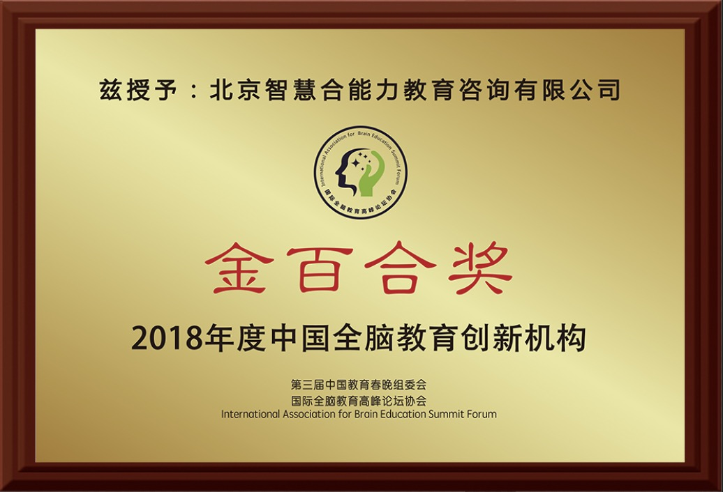 "<span style=""color:#FFFFFF;font-size:14px;"">北京智慧合能力教育咨询有限公司二零一八年被授予中国教育创新机构金百合奖</span>"