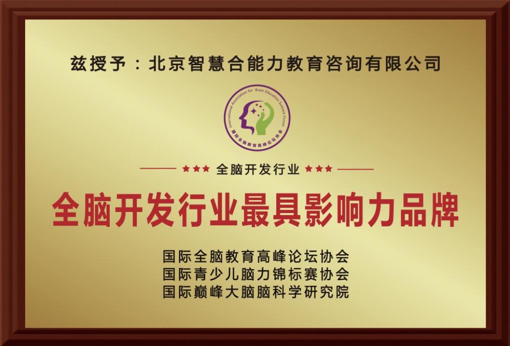 "<span style=""color:#FFFFFF;font-size:14px;"">北京智慧合能力教育咨询有限公司二零一八年被授予全脑开发行业最具影响力品牌</span>"
