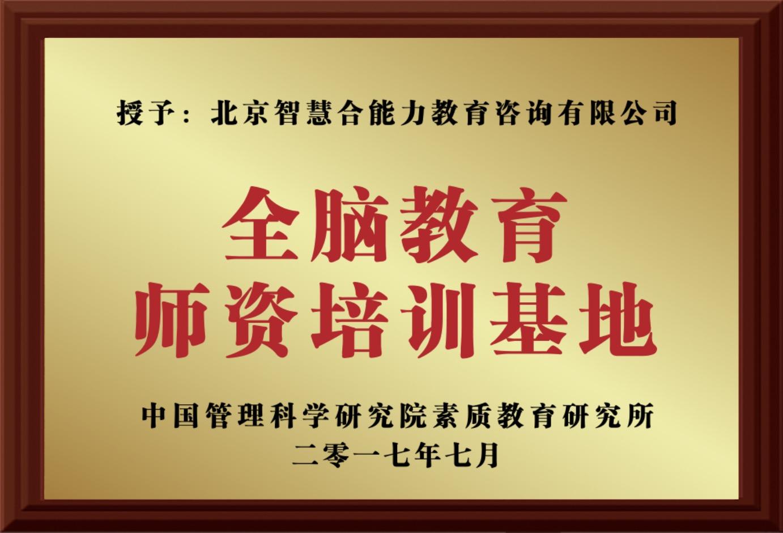 "<span style=""font-size:14px;color:#FFFFFF;"">中国管理科学研究院素质教育研究所二零一七年七月</span><span style=""font-size:14px;""><span style=""color:#ffffff;""></span></span><span style=""font-size:14px;color:#FFFFFF;"">授予北京智慧合能力教育咨询有限公司全脑教育师资培训基地</span>"