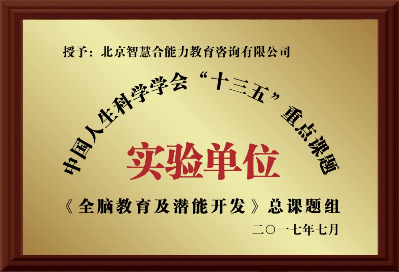 "<span style=""font-size:14px;color:#FFFFFF;"">《全脑教育及潜能开发》总课题组授予北京智慧合能力教育咨询有限公司中国人生科学学会""十三五""重点课题实验单位</span>"