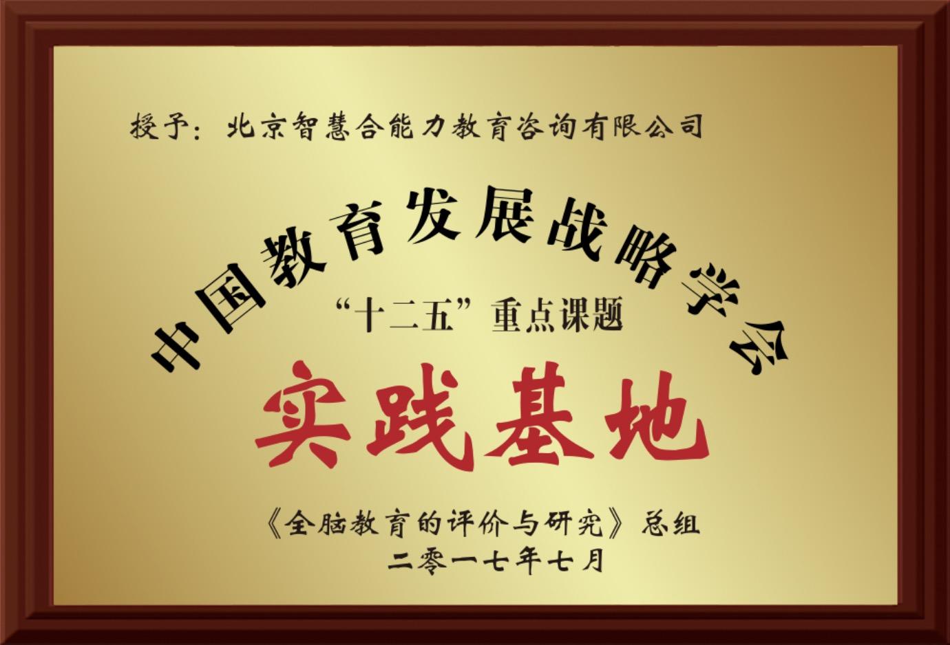 "<span style=""color:#FFFFFF;font-size:14px;"">《全脑教育的评价与研究》总组二零一七年七月授予北京智慧很能力教育咨询有限公司中国教育发展战略学会""十二五""重点课题实践基地</span>"