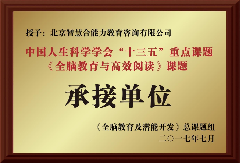 "<span style=""font-size:14px;color:#FFFFFF;"">《全脑教育及潜能开发》总课题组二;零一七年七月授予北京智慧合能力教育咨询有限公司为中国人生科学学会""十三五""重点课题《全脑教育与高效阅读》课题承接单位</span>"