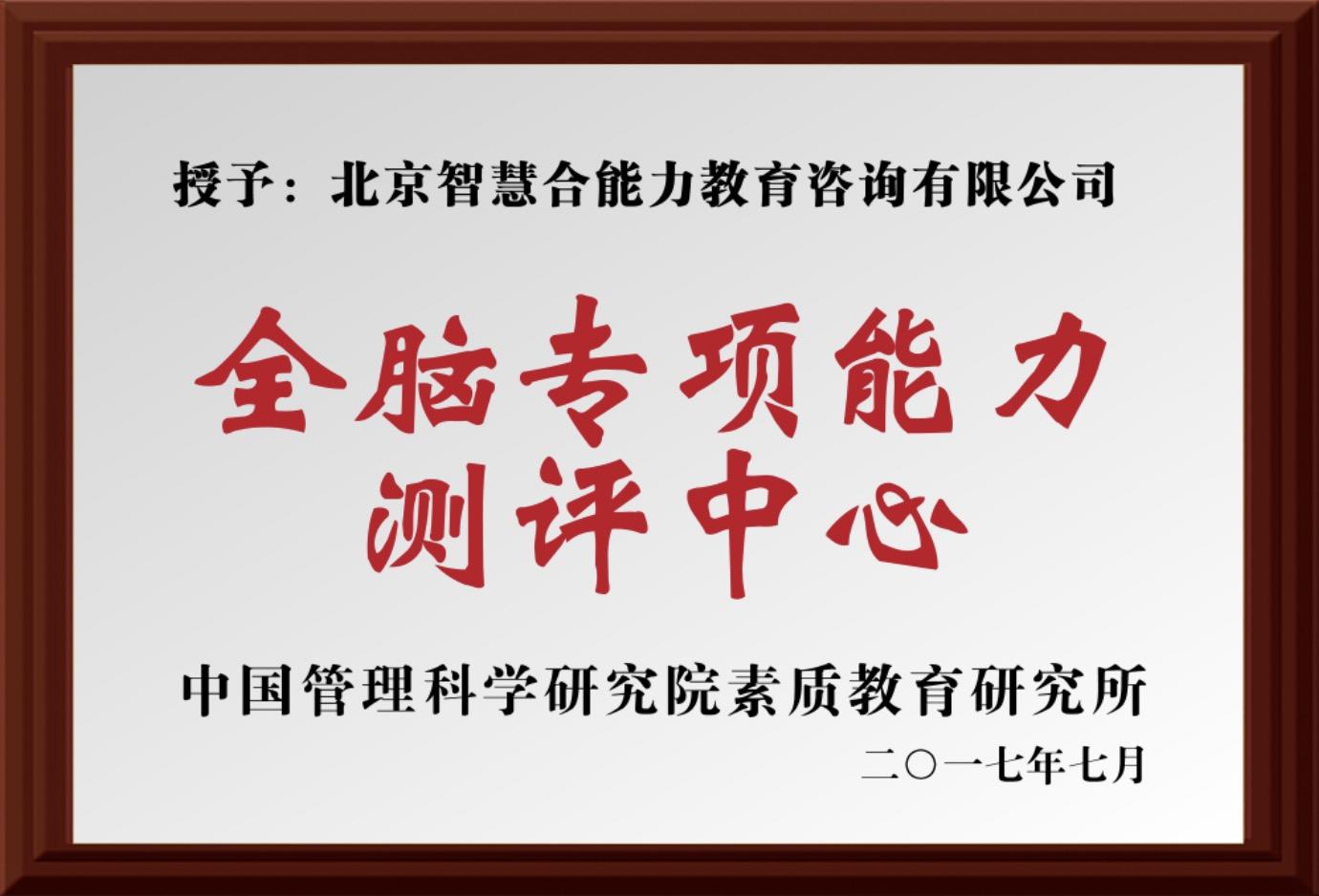 "<span style=""color:#FFFFFF;font-size:14px;"">中国管理科学研究院素质教育研究所二零一七年七月授予北京智慧合能力教育咨询有限公司为全脑专项能力测评中心</span>"