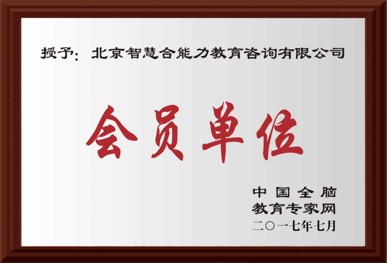 "<span style=""font-size:14px;color:#FFFFFF;"">中国全脑教育专家网二零一七年七月授予北京智慧合能力教育咨询有限公司为会员单位</span>"