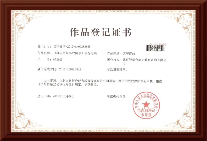 "<span style=""color:#FFFFFF;font-size:14px;"">北京智慧合能力教育咨询有限公司《脑应用与高效阅读》训练方案经中华人民共和国国家版权局审核,二零一七年十月九日予以登记。</span>"