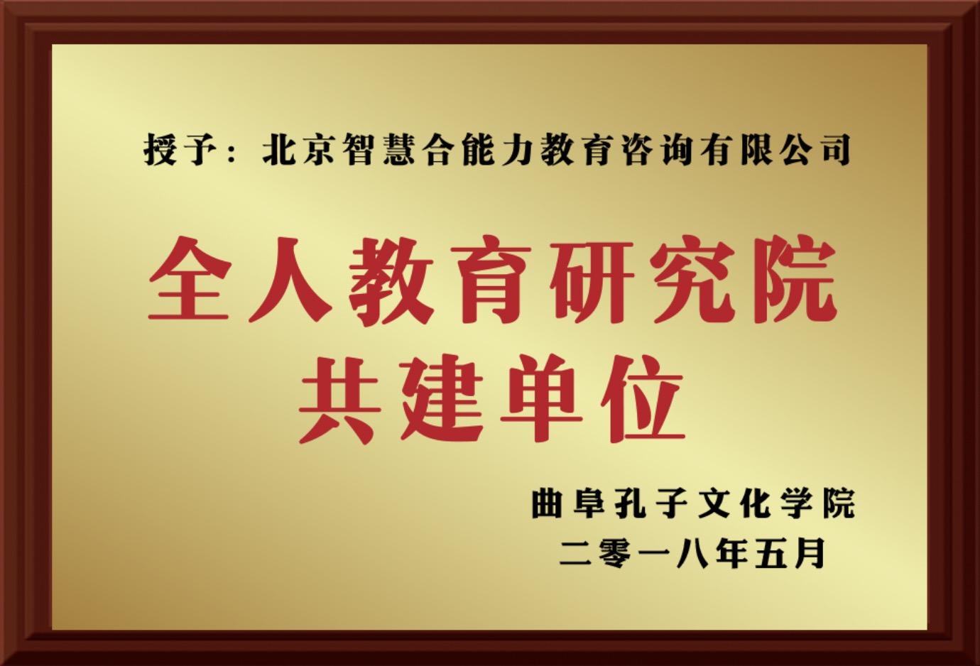 "<span style=""font-size:14px;color:#FFFFFF;"">曲阜孔子文化学院授予北京智慧合能力教育咨询有限公司全人教育研究院共建单位</span>"