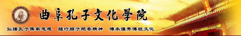 曲阜孔子文化學院